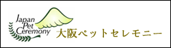 大阪ペットセレモニー