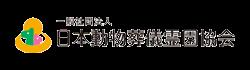 一般社団法人日本動物葬儀霊園協会